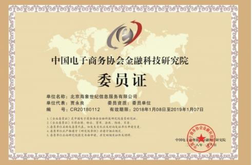 海象金服正式成为中国电子商务协会金融科技研究院委员单位