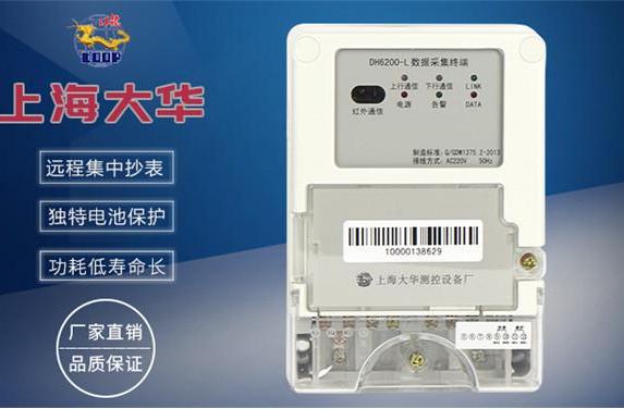 上海大华深度剖析智能电表以及数据采集终端的功能特点!