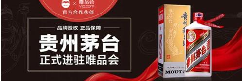 在唯品会平台上就可以买到茅台官方品牌直发正品包邮的茅台酒.图片