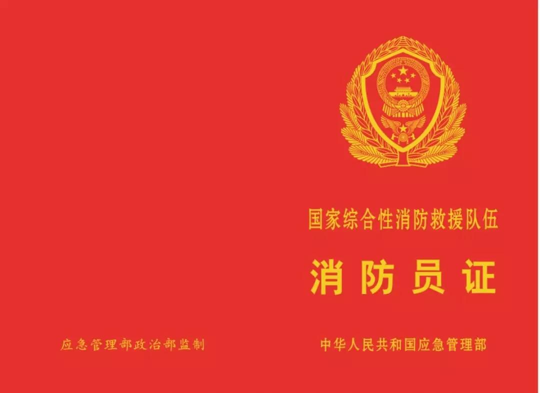关于启用国家综合性消防救援队伍人员证件的公告