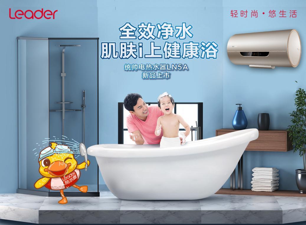 洗澡水看着干净其实很脏!谁能解决这个问题?Leader报名