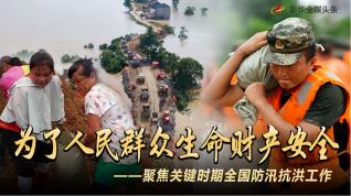 為了人民群眾生命財産安全——聚焦關鍵時期全國防汛抗洪工作