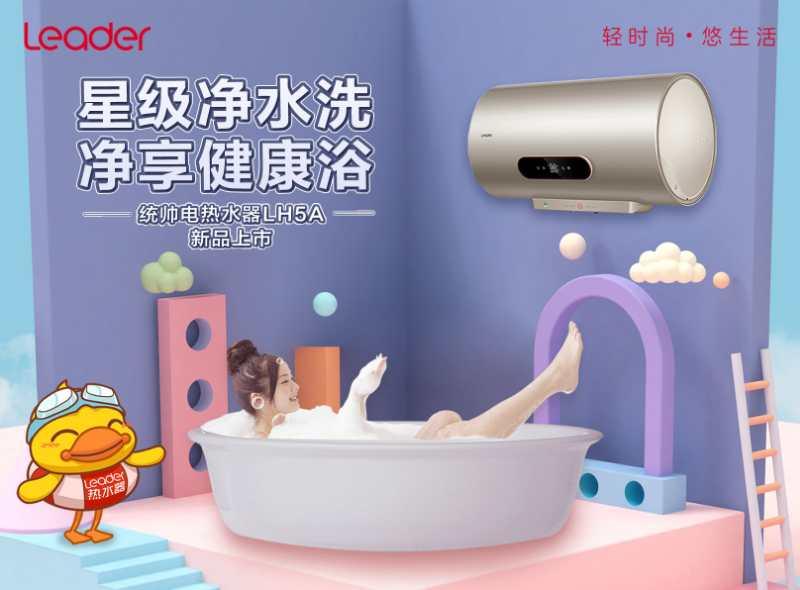 洗完澡身上痒怎么办?都是水垢惹的祸!试试Leader净水洗热水器