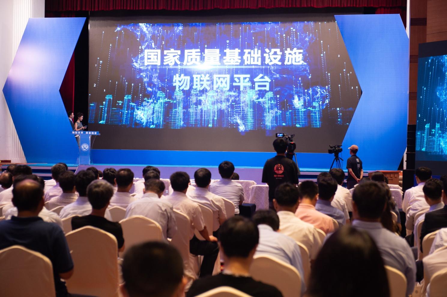 卡奥斯COSMOPlat首发国家质量基础设施物联网平台