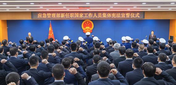 應急管理部舉行新任職國家工作人員集體憲法宣誓儀式
