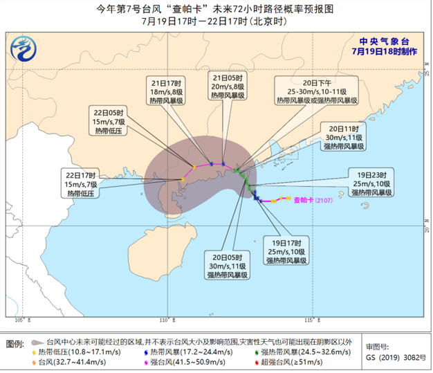 今年第7号台风!广西将迎来大暴雨、雷暴